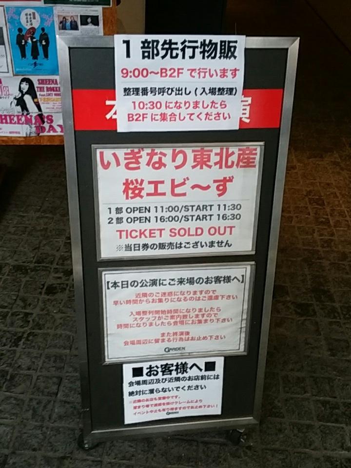 f:id:tokyu_kawagoe:20170326111615j:plain