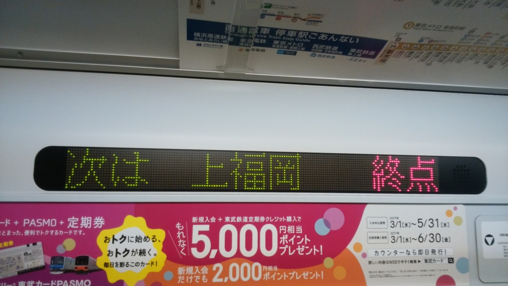 f:id:tokyu_kawagoe:20170402152422j:plain