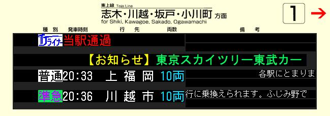 f:id:tokyu_kawagoe:20170403205921p:plain