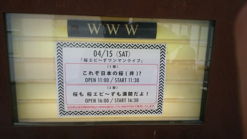 f:id:tokyu_kawagoe:20170415193656j:plain