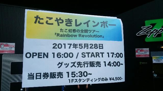 f:id:tokyu_kawagoe:20170528155154j:image