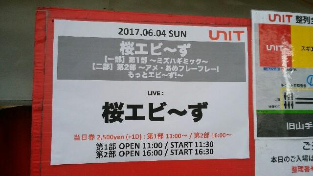 f:id:tokyu_kawagoe:20170604195609j:plain