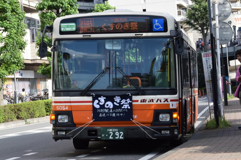 f:id:tokyu_kawagoe:20170904195130j:plain