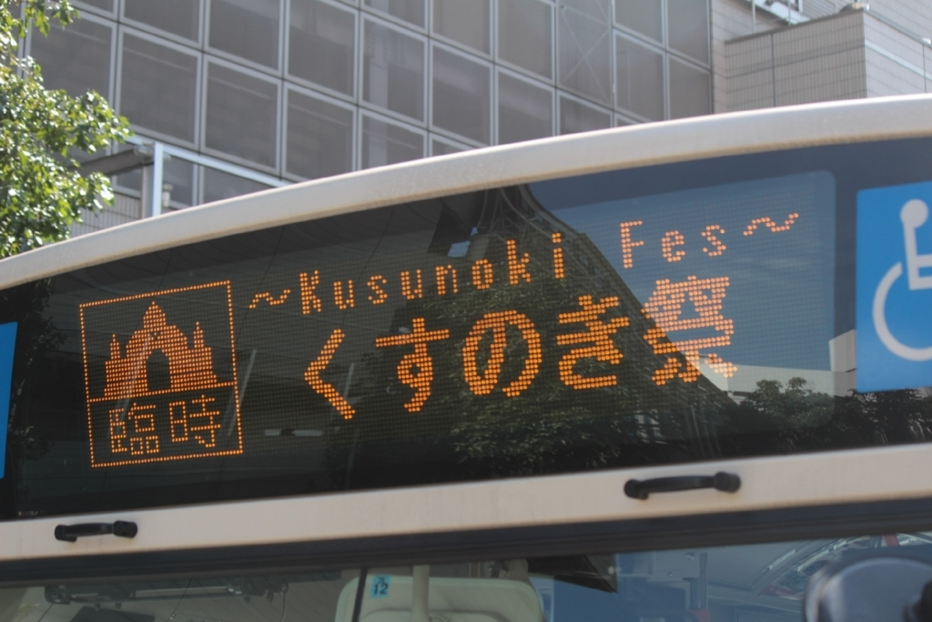 f:id:tokyu_kawagoe:20170904203735j:plain