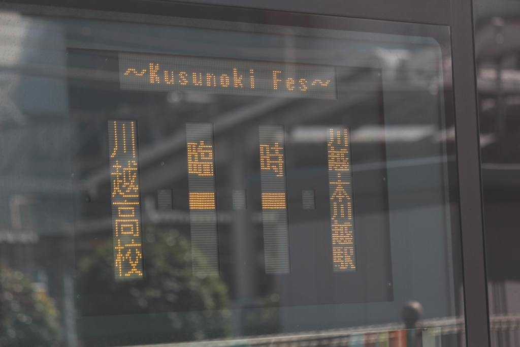 f:id:tokyu_kawagoe:20170904205356j:plain