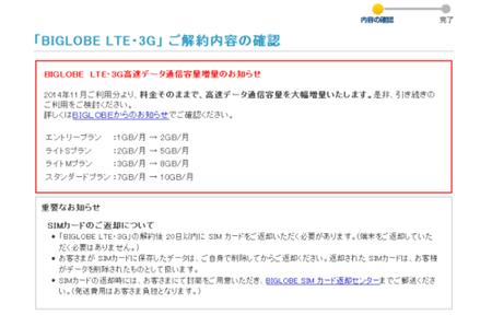 「BIGLOBE_LTE・3G」ご解約内容の確認_-_2014-10-30_11.21.18