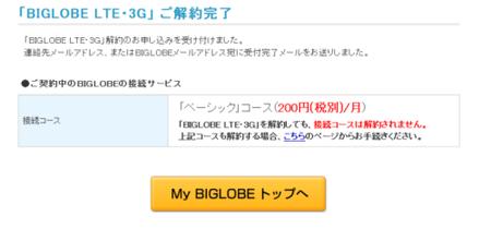 「BIGLOBE_LTE・3G」_ご解約完了_-_2014-10-30_11.22.46