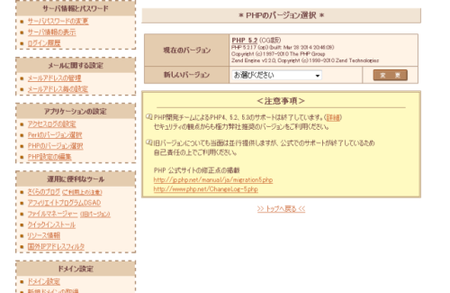 さくらインターネットサーバコントロールパネル_-_2014-11-05_18.01.02