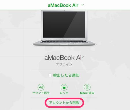 iCloud_-_iPhoneを探す