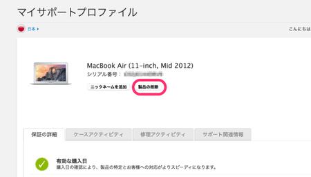 Apple_-_サポート_-_マイサポートプロファイル_-_マイプロダクト