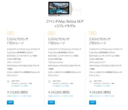 iMac VESAマウントアダプタ搭載iMacを購入する Apple 日本