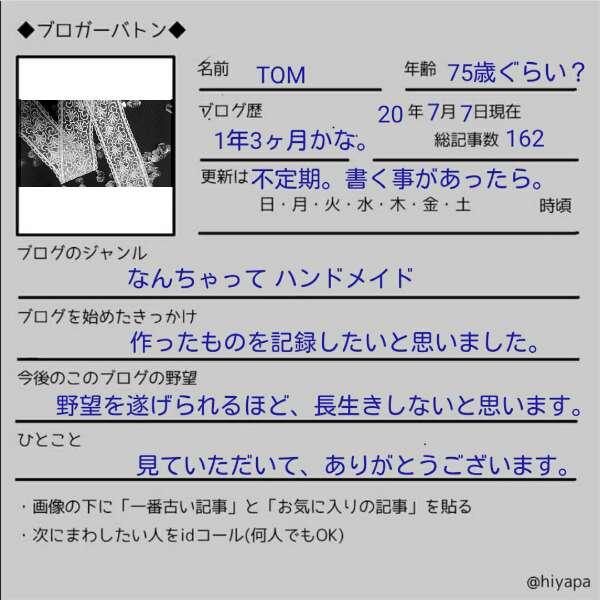 f:id:tom-oey:20200707160243j:plain