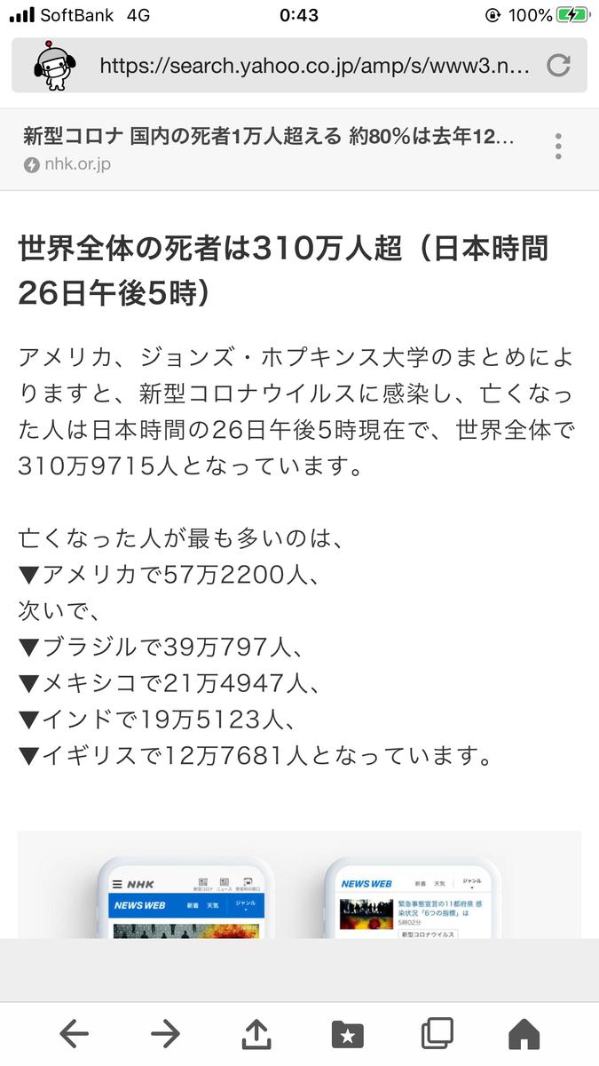 f:id:tomaatlas:20210427011320p:plain