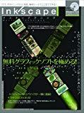 Inkscapeマスターテクニック 【無料グラフィックソフト「インクスケープ」を極める】 (100%ムックシリーズ)
