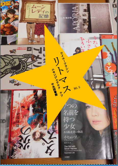 f:id:tomakomai-library:20160715171713p:plain