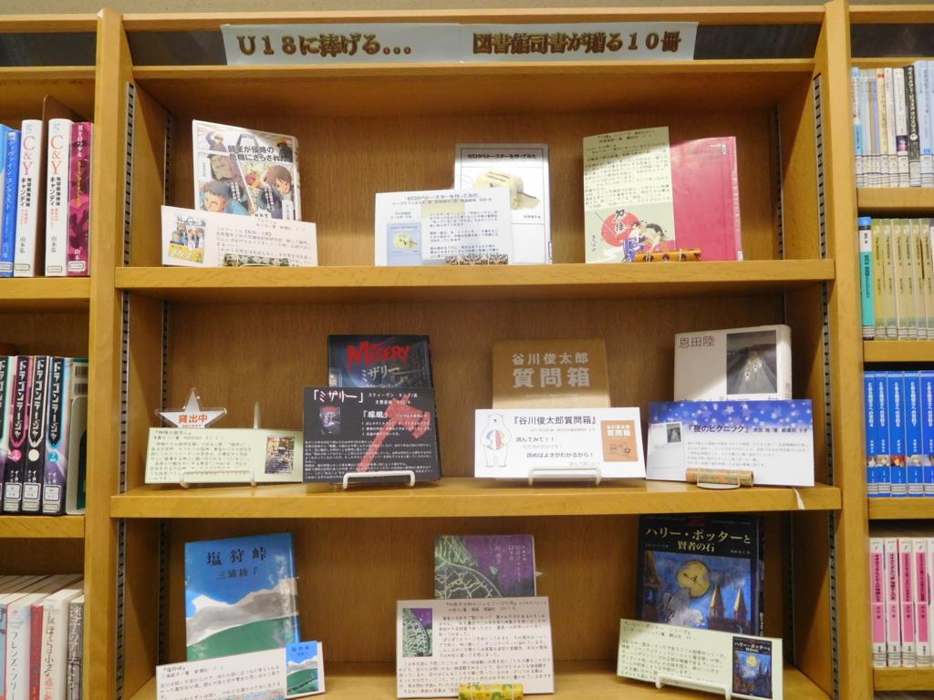 f:id:tomakomai-library:20161014183437j:plain