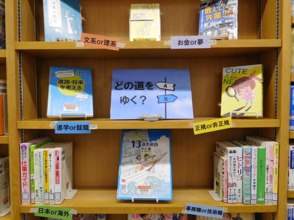 f:id:tomakomai-library:20161028103423j:plain
