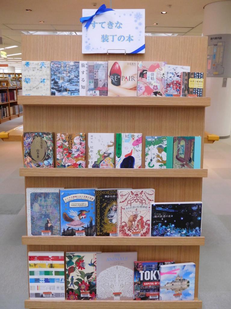 f:id:tomakomai-library:20161028114811j:plain