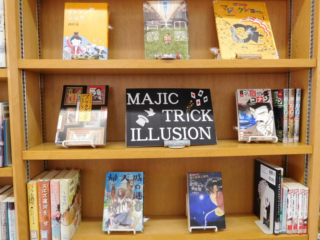 f:id:tomakomai-library:20161127165311j:plain