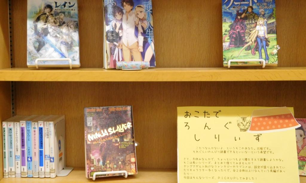 f:id:tomakomai-library:20161225173156j:plain