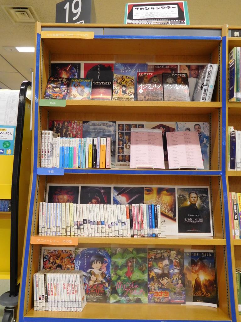 f:id:tomakomai-library:20170127153450j:plain