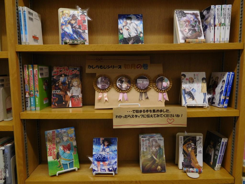 f:id:tomakomai-library:20170129120606j:plain