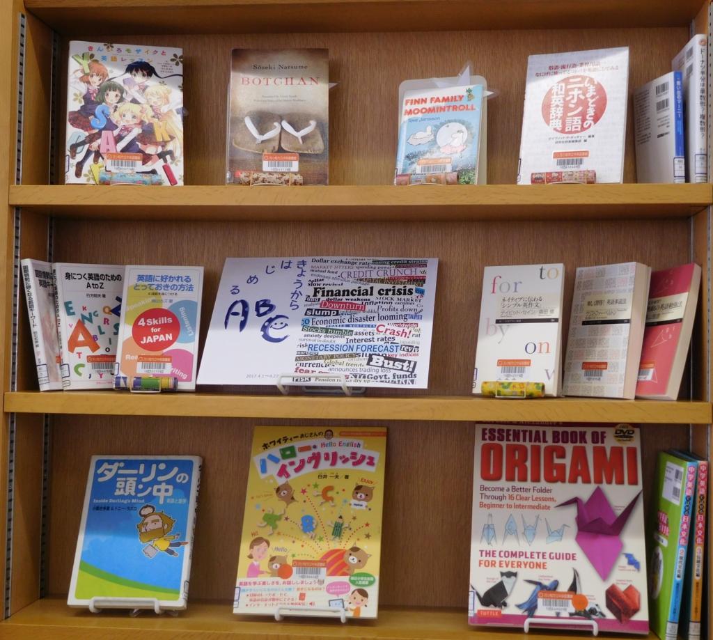 f:id:tomakomai-library:20170415115751j:plain