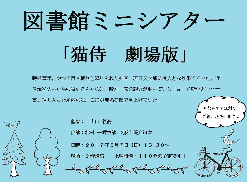 f:id:tomakomai-library:20170505204828j:plain