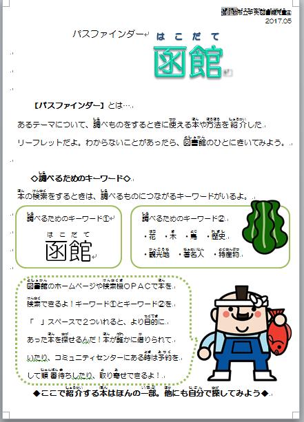 f:id:tomakomai-library:20170523132434p:plain
