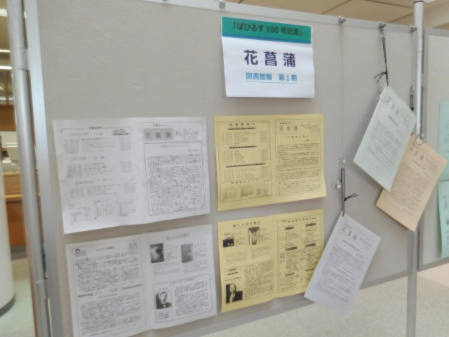 f:id:tomakomai-library:20171005183350j:plain
