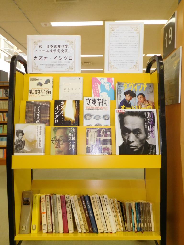 f:id:tomakomai-library:20171006115858j:plain