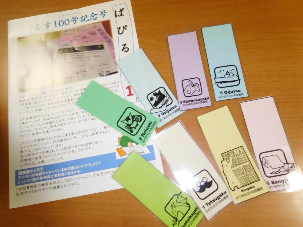 f:id:tomakomai-library:20171008174621j:plain
