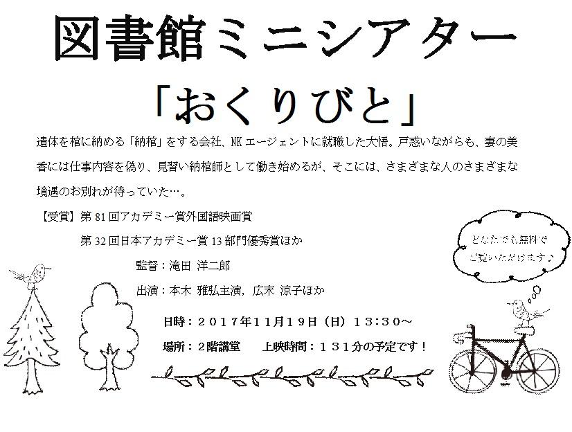 f:id:tomakomai-library:20171118134723j:plain