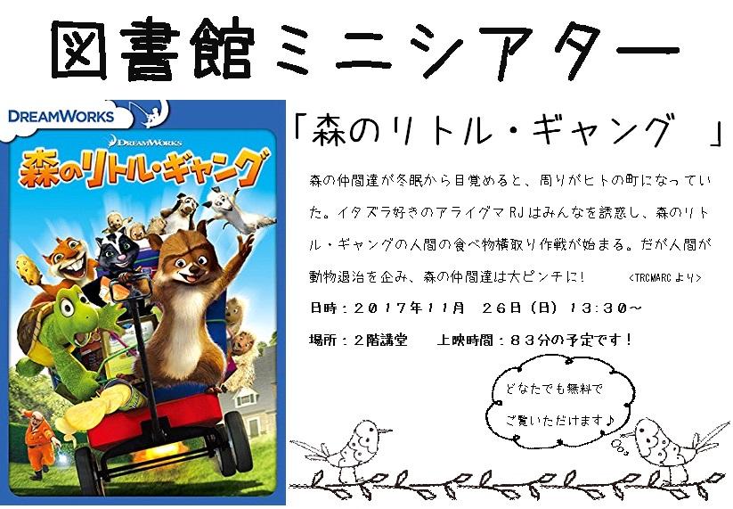 f:id:tomakomai-library:20171125131526j:plain