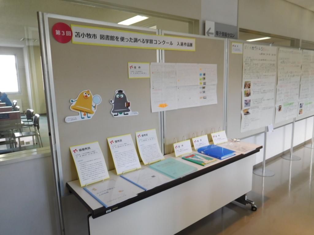 f:id:tomakomai-library:20171125150952j:plain