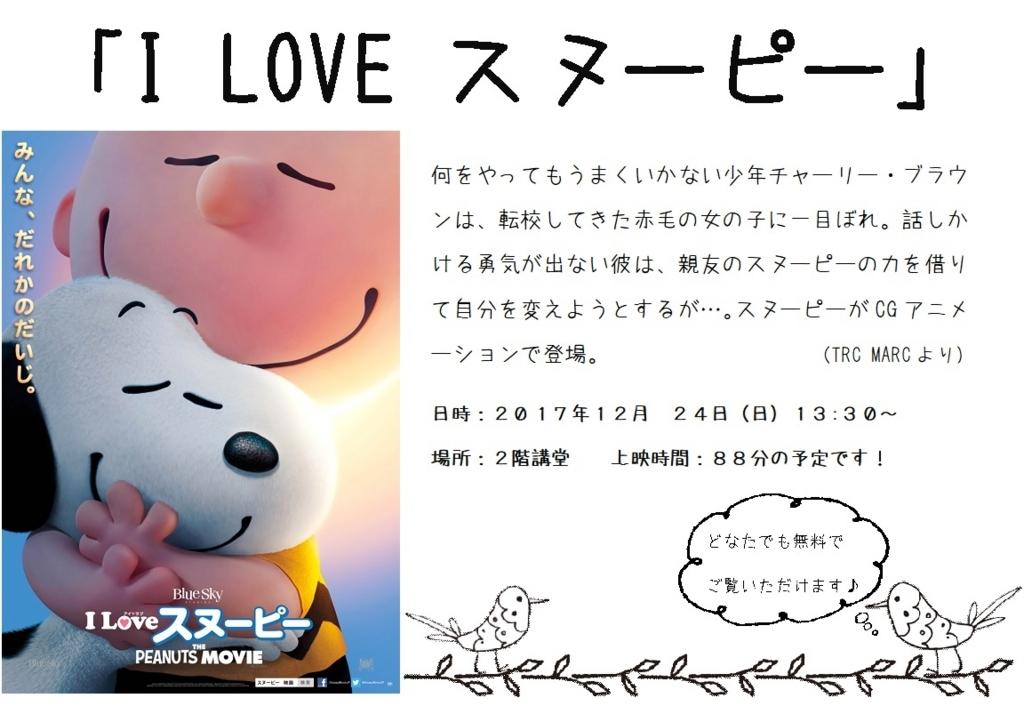 f:id:tomakomai-library:20171222115132j:plain