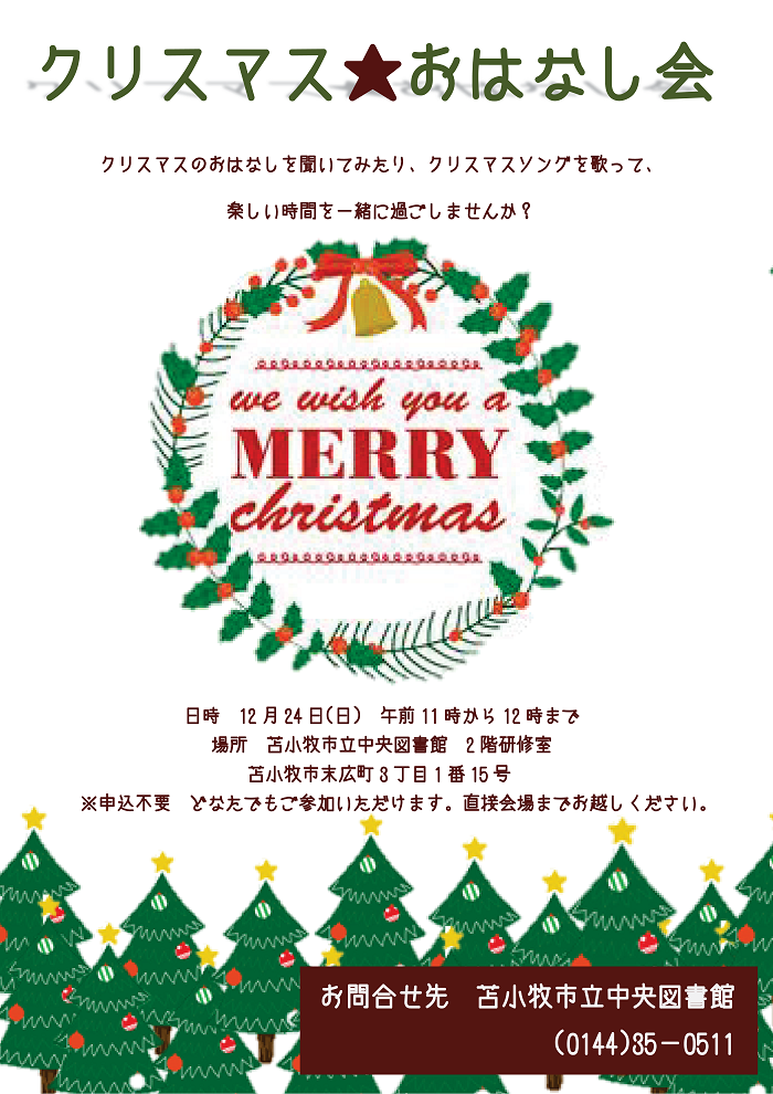 f:id:tomakomai-library:20171223172730p:plain