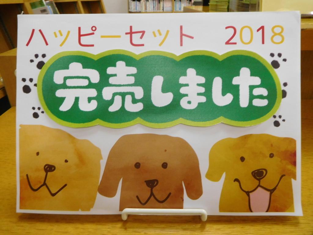 f:id:tomakomai-library:20180105175015j:plain