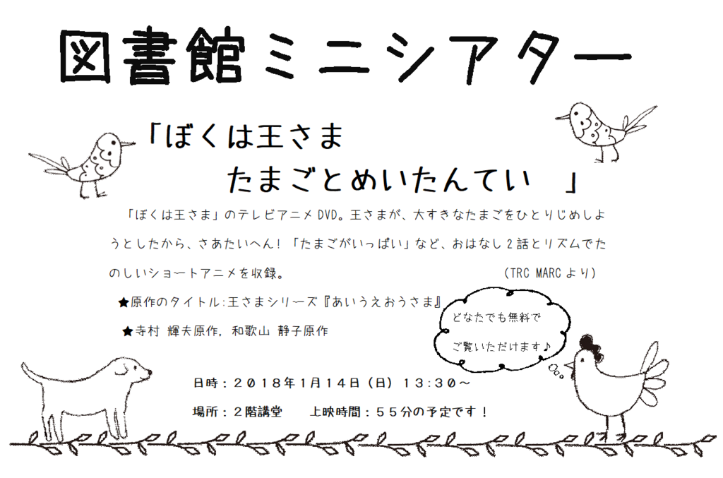 f:id:tomakomai-library:20180113135503p:plain