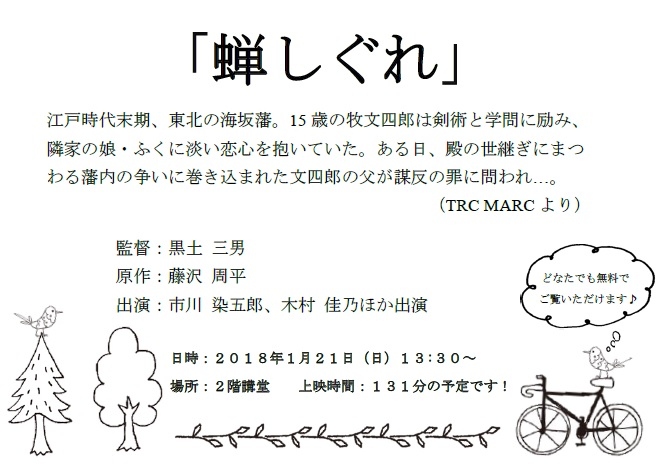 f:id:tomakomai-library:20180120172651j:plain