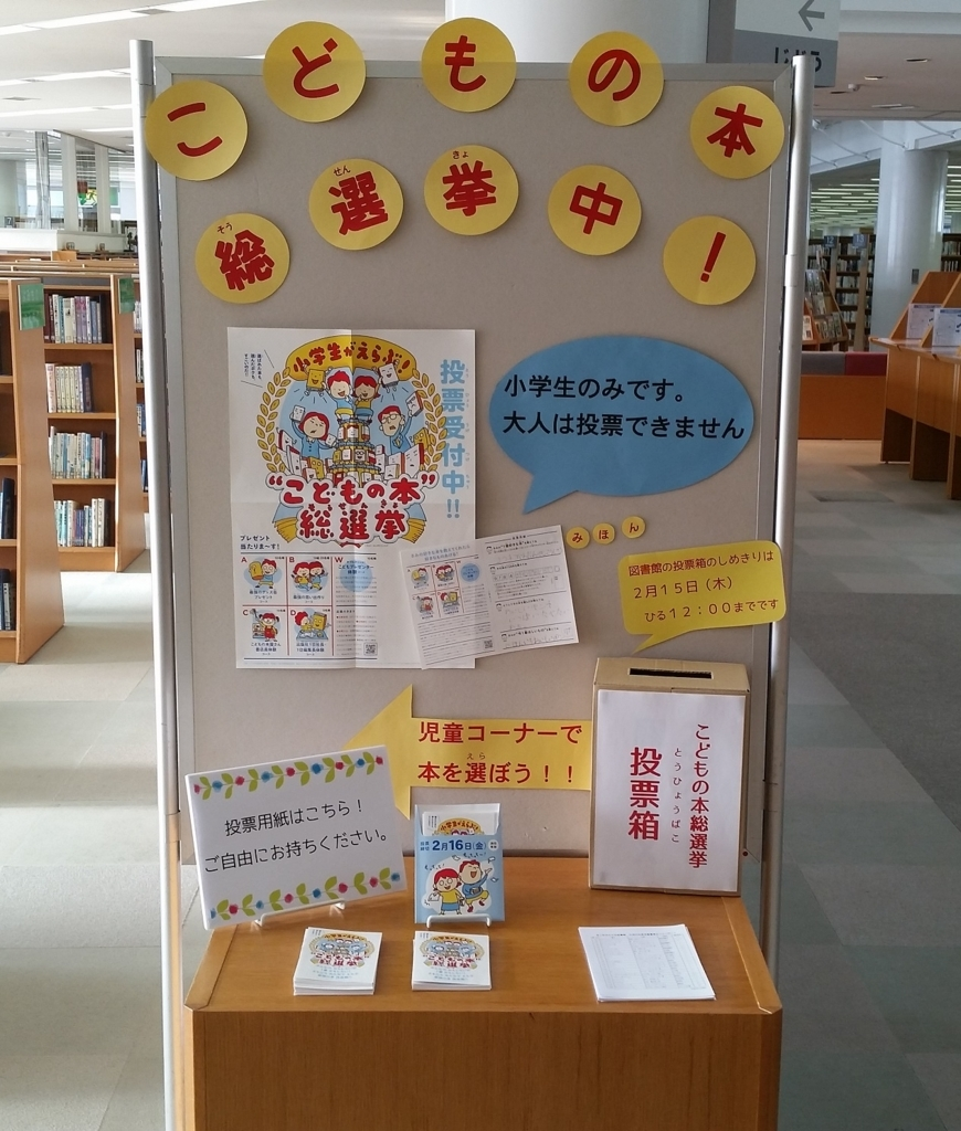 f:id:tomakomai-library:20180121092356j:plain