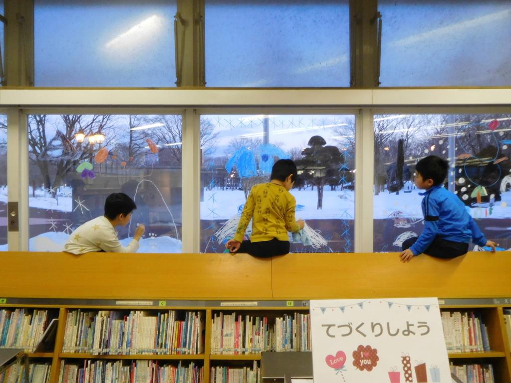 f:id:tomakomai-library:20180128103027j:plain