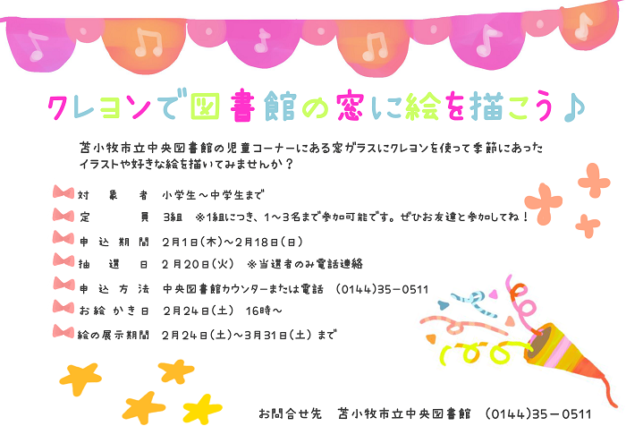 f:id:tomakomai-library:20180128155209p:plain