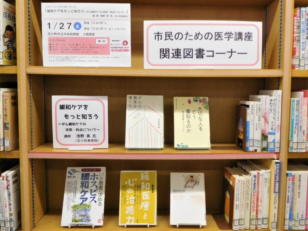 f:id:tomakomai-library:20180130205028j:plain
