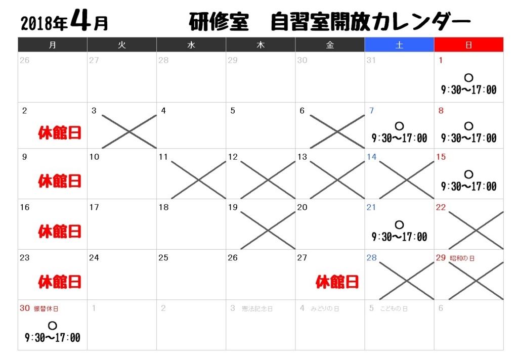 f:id:tomakomai-library:20180401173427j:plain