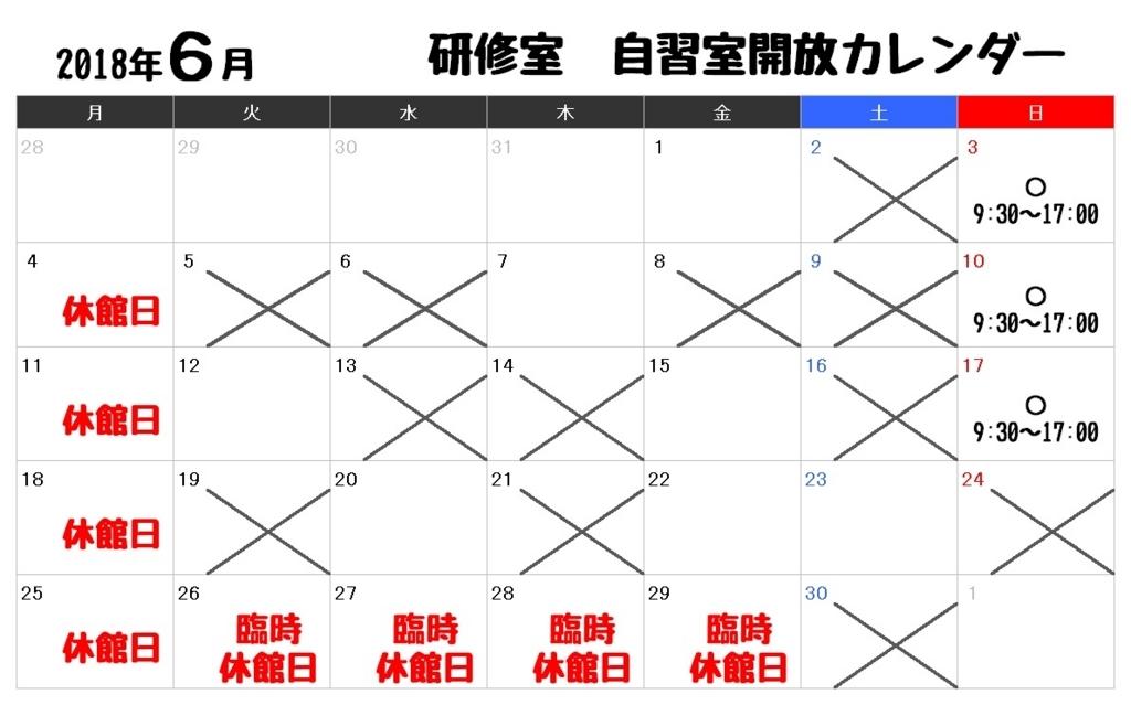 f:id:tomakomai-library:20180531173428j:plain