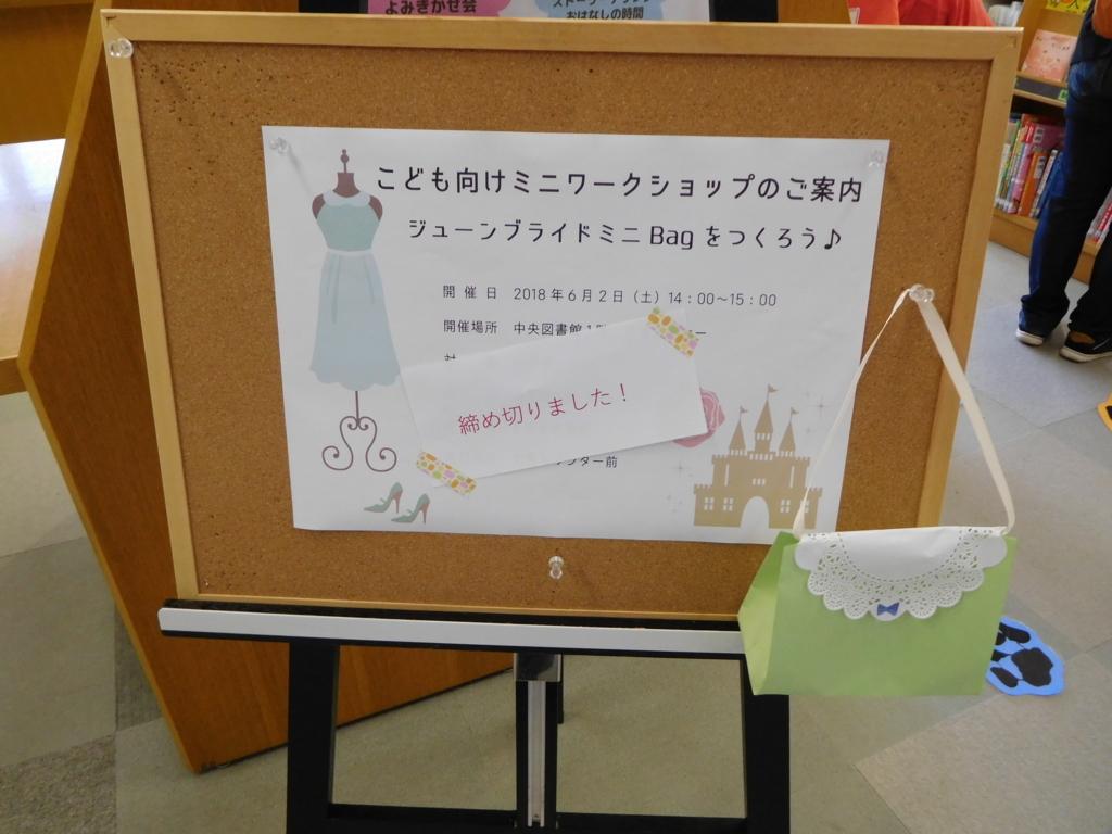 f:id:tomakomai-library:20180603091106j:plain