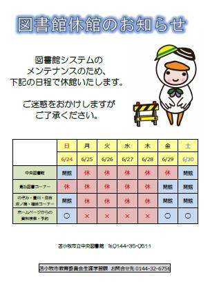 f:id:tomakomai-library:20180627123629j:plain
