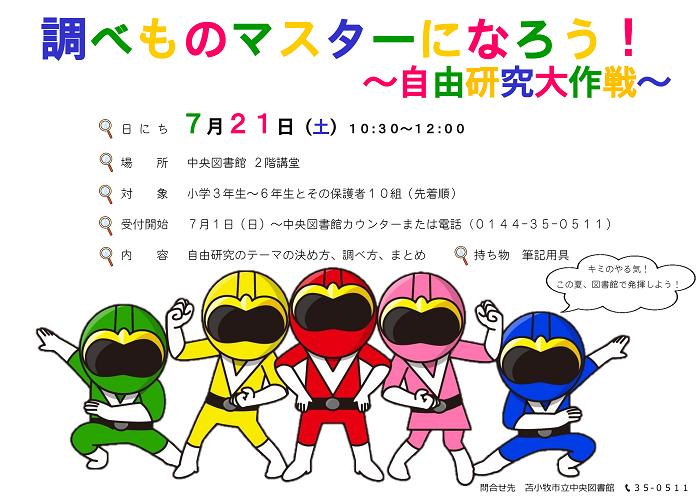 f:id:tomakomai-library:20180630083326p:plain