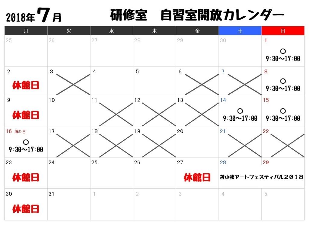 f:id:tomakomai-library:20180630134322j:plain